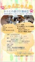 にゃんにゃん塾 2018.10.25.jpg
